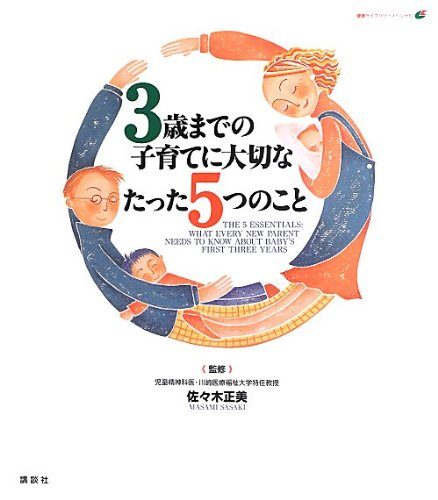 Read Online In child-rearing up to 3 years of things important only five (health library Special) (2013) ISBN: 4062596806 [Japanese Import] pdf epub