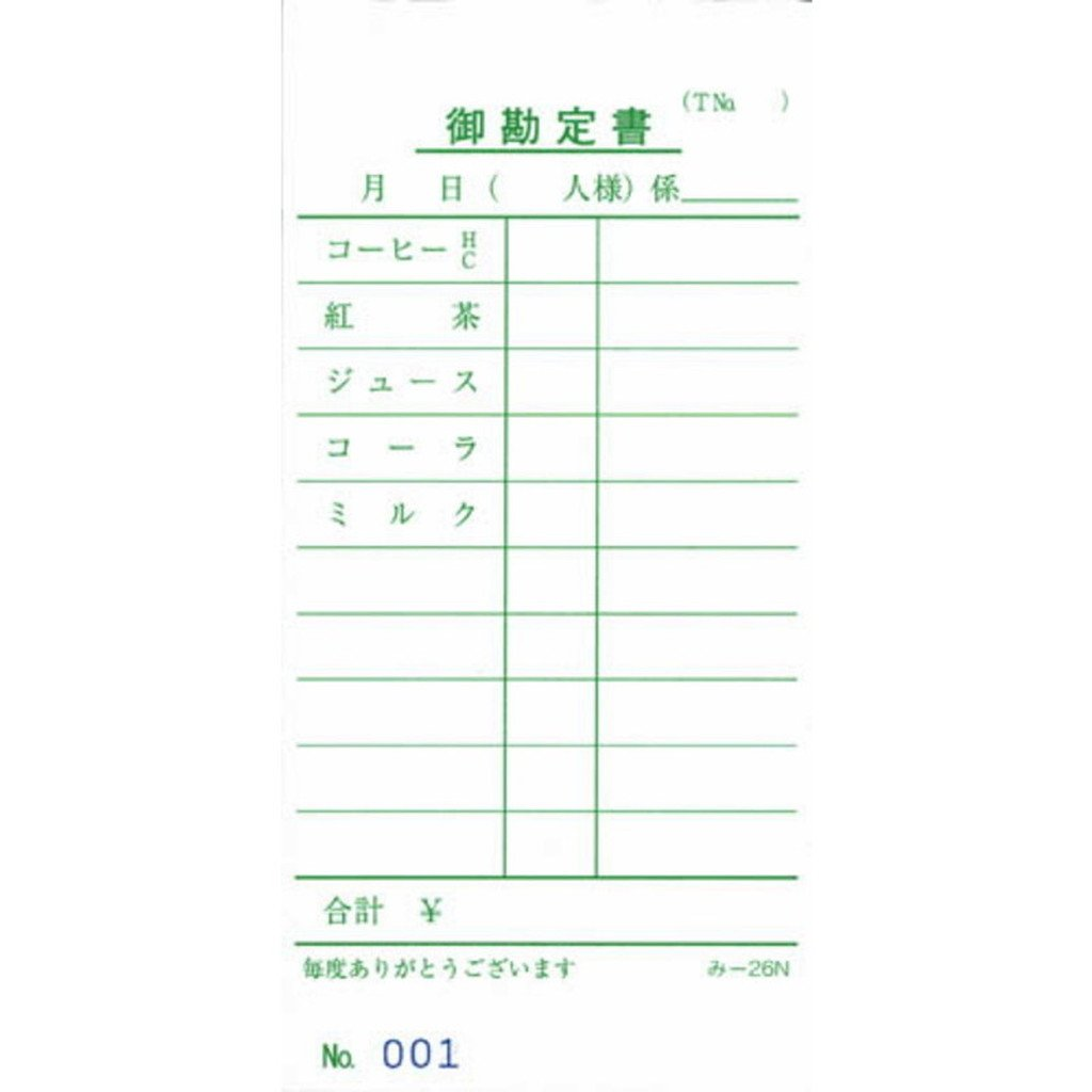 喫茶店用 伝票 200冊【み-26N】[みつや お会計伝票 単式伝票 ナンバー入 大口割引]   B07Q7NXDTF