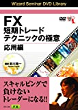 DVD FX短期トレードテクニックの極意 応用編 (<DVD>)