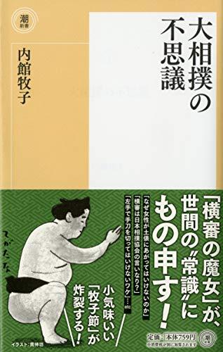 大相撲の不思議 (潮新書 18)