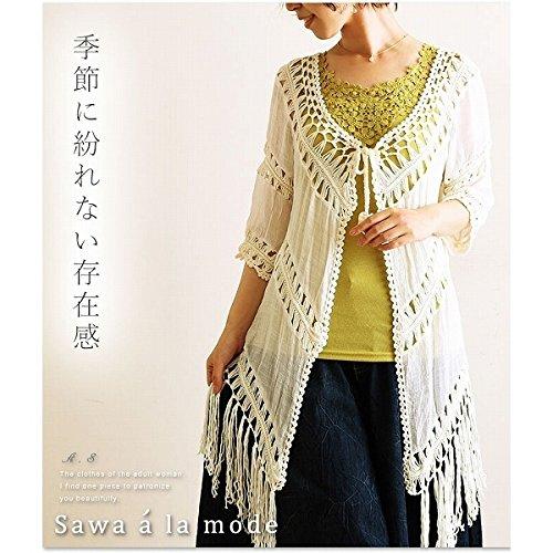 サワアラモード(sawa a la mode) 上品でお洒落な編みと透け感のあるカーディガン