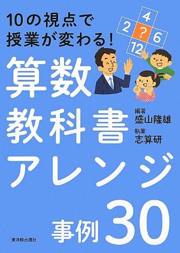 Sansu kyokasho arenji jirei sanju : Ju no shiten de jugyo ga kawaru. PDF