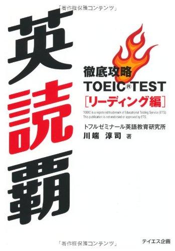"British ""Ç""e - thorough capture TOEIC TEST leading Hen"