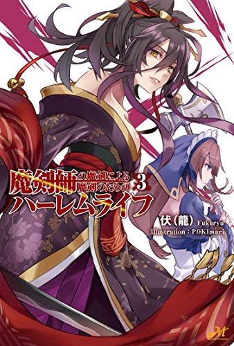 魔剣師の魔剣による魔剣のためのハーレムライフ 3 (モーニングスターブックス)