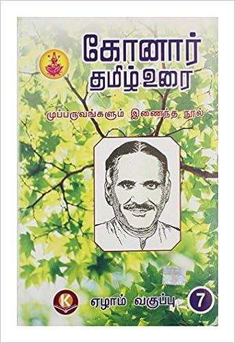 Konar tamil urai 9th free download