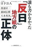 「誰も書かなかった「反日」地方紙の正体」産経新聞出版