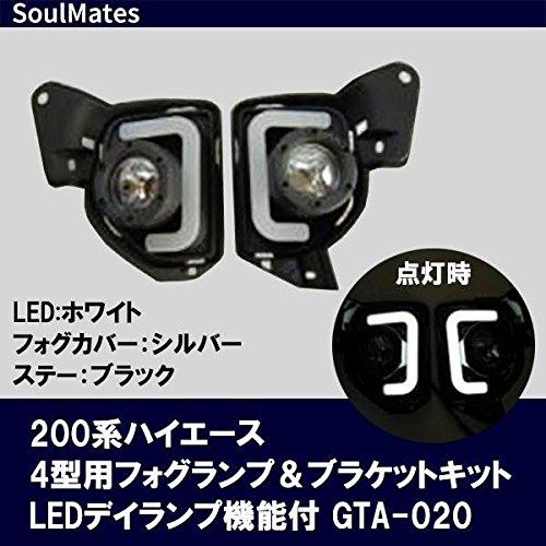 SoulMates 200系ハイエース 4型用フォグランプ&ブラケットキット LEDデイランプ機能付 WHLED SIフォグカバー BKステー GTA-020【同梱代引不可】 B07Q15LC1V