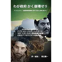 Waga seifu kaku hokai seri (Japanese Edition)