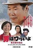 Japanese Movie - Otoko Wa Tsuraiyo Torajiro No Kokuhaku Hd Remastered Edition [Japan DVD] DB-5544