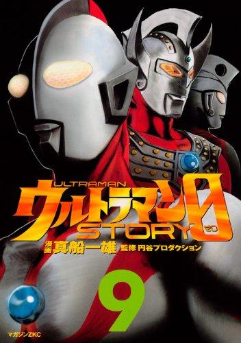 Ultraman STORY 0 (9) (Z Magazine Comics) (2009) ISBN: 4063494438 [Japanese Import]