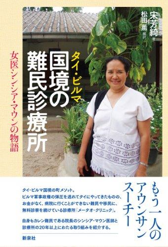 タイ・ビルマ 国境の難民診療所―女医シンシア・マウンの物語
