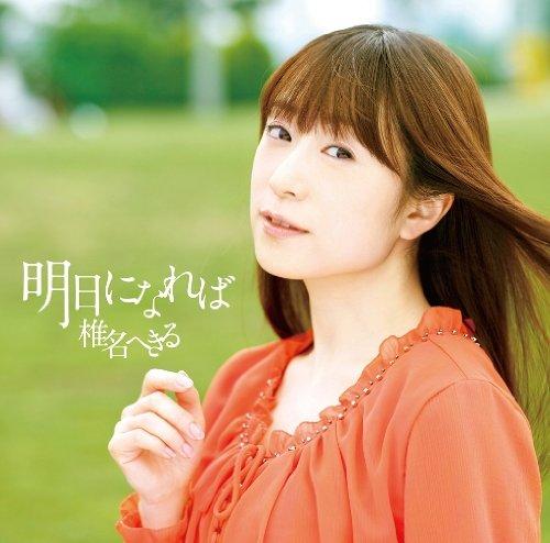 ASHITA NI NAREBA(CD+DVD)