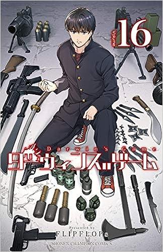 ダーウィンズゲーム 16 (少年チャンピオン・コミックス