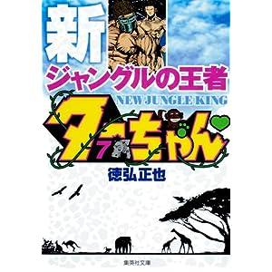 新ジャングルの王者ターちゃん 7