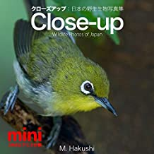 Close-up mini#2: The breakthrough creatures of Japan in Close-up photo Photos of wildlife of Japan (Japanese Edition)