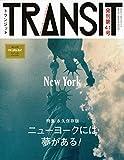 TRANSIT(トランジット)41号 ニューヨークには夢がある! (講談社 Mook(J))