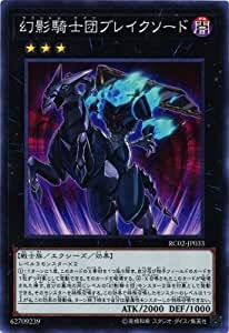 "Yu-Gi-Oh / ""The Phantom Knights of Break Sword"" (Super) / Rarity Collection 20th Anniversary Edition (RC02-JP033) / A Japanese Single individual Card"