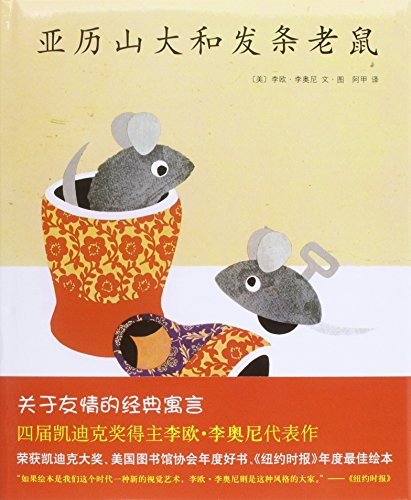 Alexander and the Wind up Mouse Teacher Resources