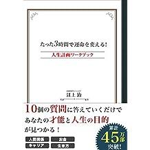 tattasanjikandejinseiwokaeru jinseikeikakuwoerbook (Japanese Edition)