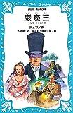(Kodansha blue bird library) Gankutsuou (1989) ISBN: 406147264X [Japanese Import]