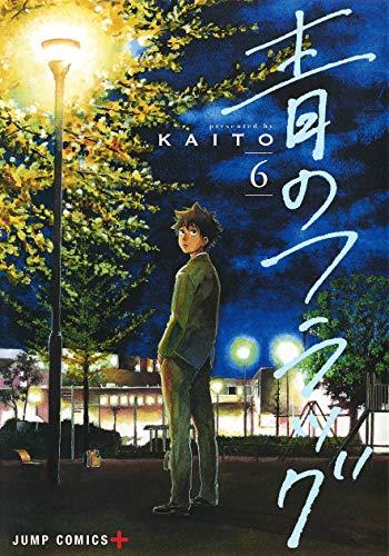 青のフラッグ(6) / KAITO