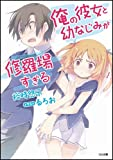 Amazon.co.jp: 俺の彼女と幼なじみが修羅場すぎる (GA文庫): 裕時 悠示, るろお: 本