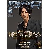 月刊スカパー! 2021年 8月号