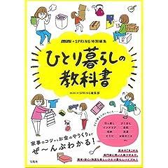 SPRiNG インテリア BOOK 最新号 サムネイル