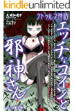 Hなコインと邪神さん【クトゥルフ神話】 (ムフフ文庫?)