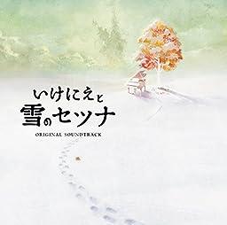 いけにえと雪のセツナオリジナルサウンドトラック