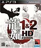 龍が如く 1&2 HD EDITION - PS3