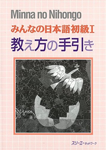 Guidance Of Teaching Japanese Beginner 1 Of Minna  Tankobon Hardcover