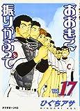 Ookiku Furikabutte Vol.17