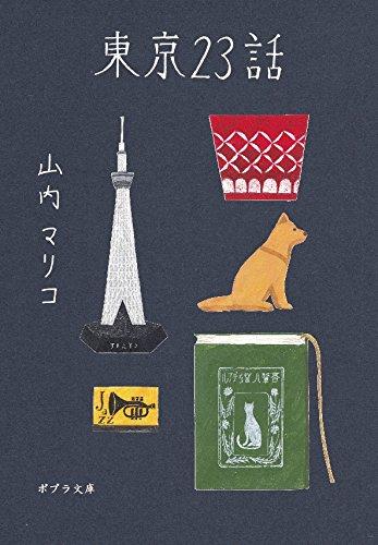 ([や]3-1)東京23話 (ポプラ文庫)
