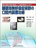 歯科医師の歯科医師による歯科医師のための 睡眠時無呼吸症候群の口腔内装置治療