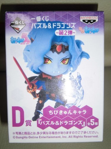 Most lottery puzzle /& amp Dragons 2nd D Award Chibikyun Chara Vampire load separately