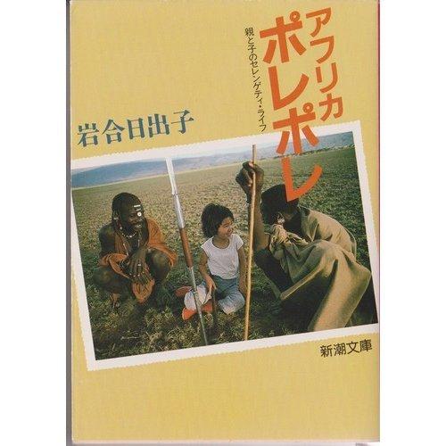 Pole Pole Africa - Serengeti-life of the parent and child (Mass Market Paperback) (1990) ISBN: 410119811X [Japanese - Serengeti Europe