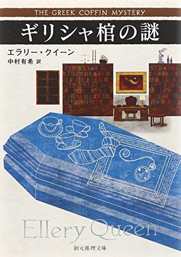 ギリシャ棺の謎【新訳版】 (創元推理文庫)