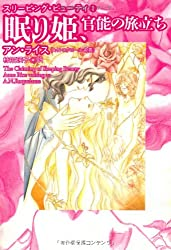 眠り姫、官能の旅立ち スリーピング・ビューティ〈1〉 (扶桑社ミステリー)