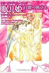 眠り姫、官能の旅立ち スリーピング・ビューティ〈1〉 (扶桑社ミステリー) Paperback Bunko