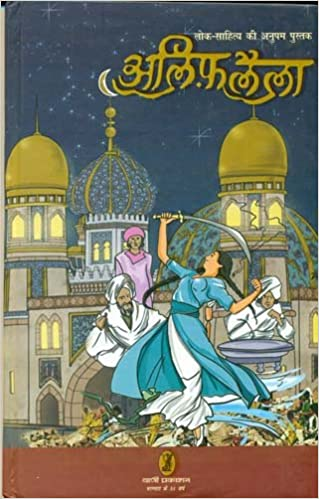 Amazon in: Buy Alif Laila Book Online at Low Prices in India