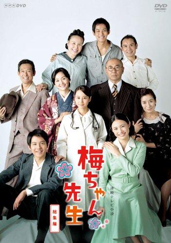 Japanese TV Series - Ume-Chan Sensei (TV Series) Soshuhen (2DVDS) [Japan DVD] NSDS-18356
