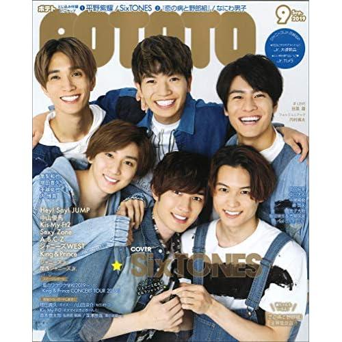 POTATO 2019年9月号 表紙画像