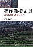 稲作漁撈文明―長江文明から弥生文化へ