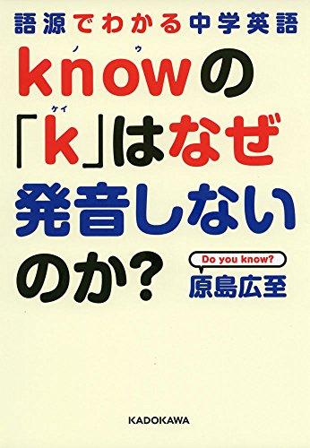 語源でわかる中学英語 knowの「k」はなぜ発音しないのか?