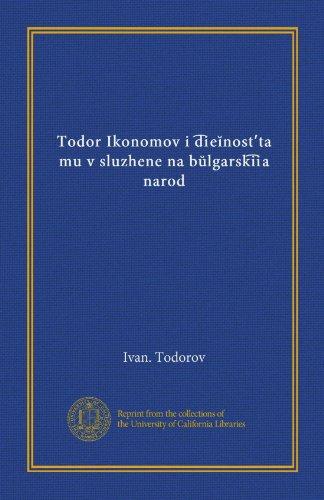 Todor Ikonomov i di͡eĭnostʹta mu v sluzhene na bŭlgarskii͡a narod (Vol-1) (Bulgarian Edition)