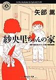 紗央里ちゃんの家 (角川ホラー文庫)
