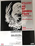 My Goddess figure AH! MY GODDESS Figure -pearl-White version.- Monthly Afternoon January 2003 issue appendix
