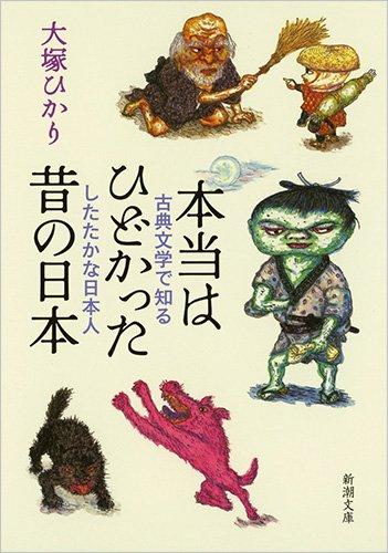 『本当はひどかった昔の日本 古典文学で知るしたたかな日本人 』