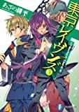 Tokyo Ravens - Vol.3 cHImAirA DanCE (Fujimi Fantasia Bunko) Manga Comics